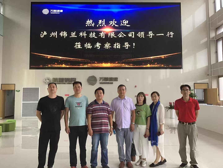 泸州锦兰科技有限公司领导一行到杭萧钢构考察合作