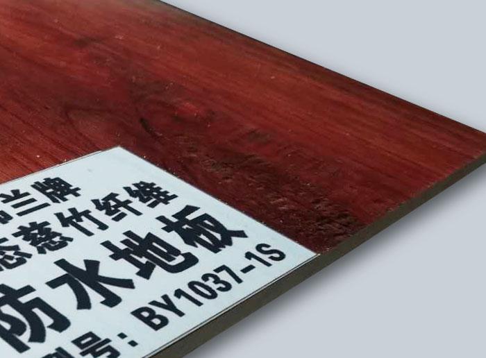 仿木纹环保竹纤维防水地板