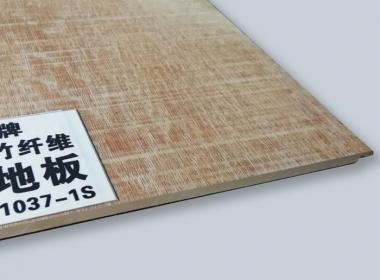 竹纤维防水地板