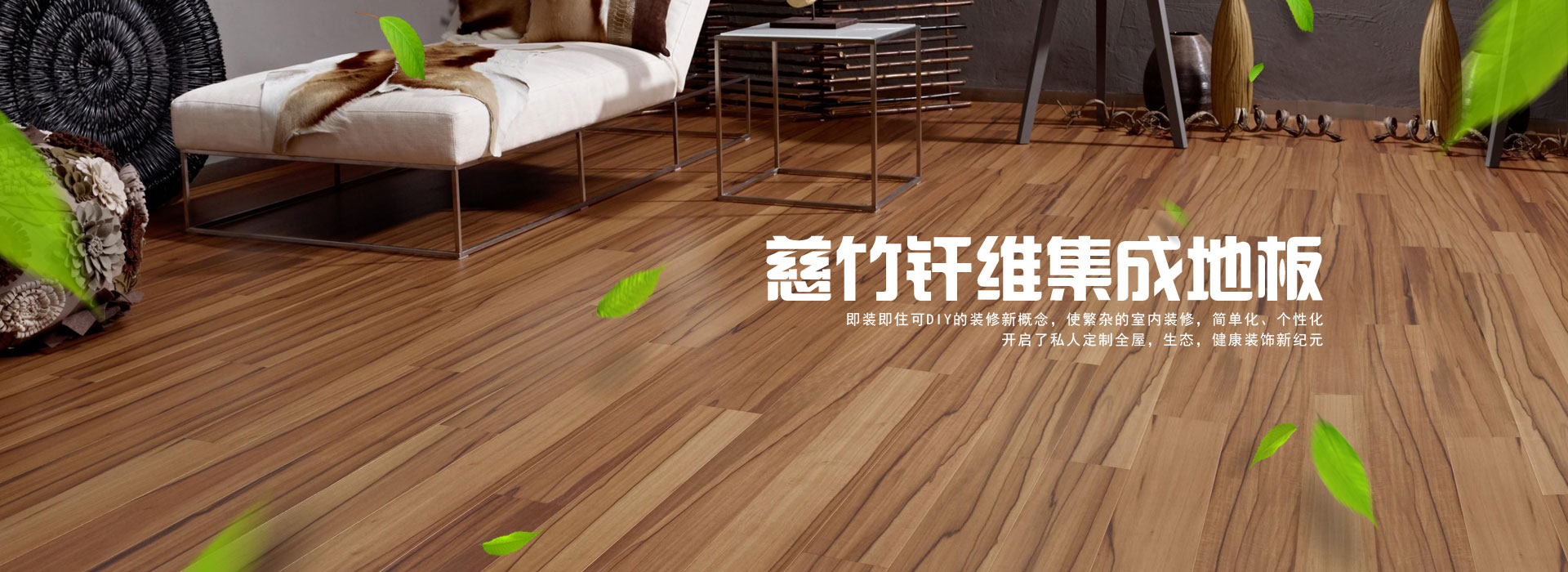 竹纤维集成地板